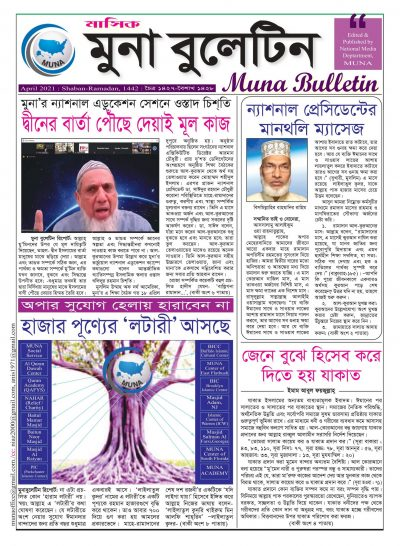Muna Bulletin of April