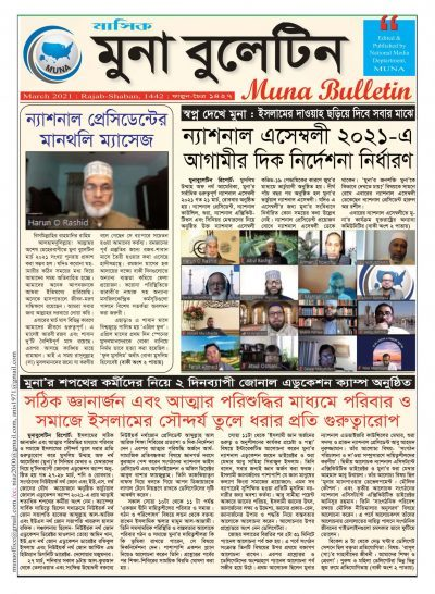 MUNA Bulletin of March
