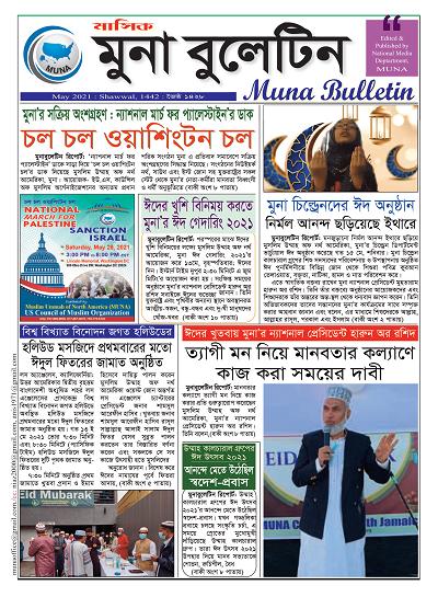 Muna Bulletin of May