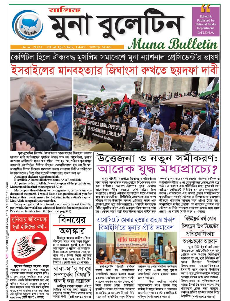 MUNA Bulletin of June
